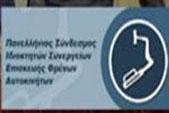 autoservice.com.gr_1_Π.Σ.Ι.Σ.Ε.Φ.Α