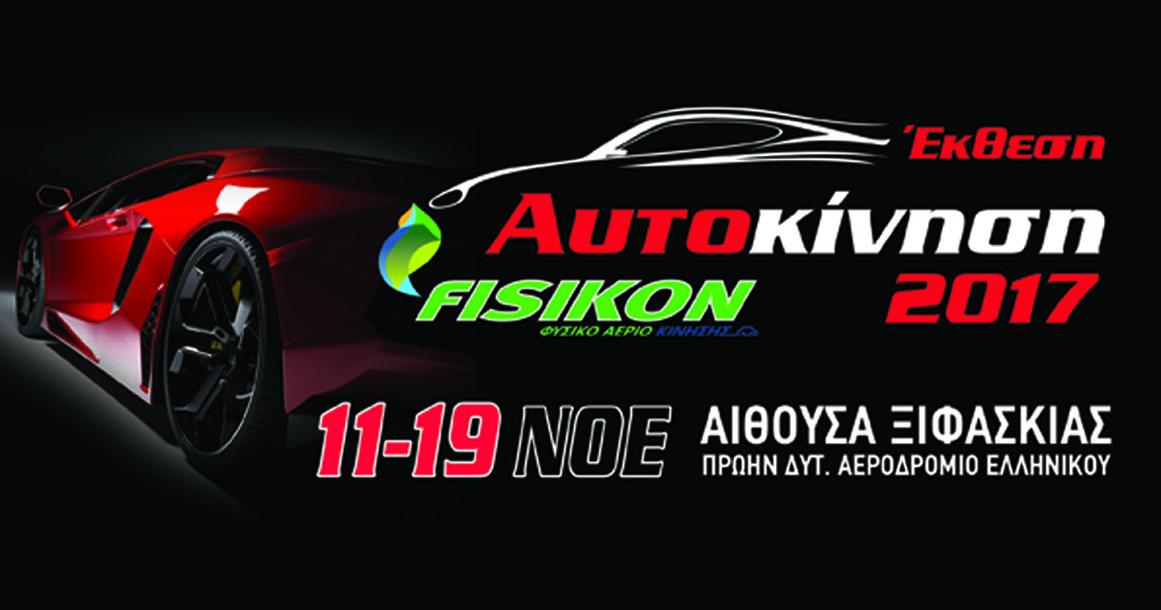 autoservice.com.gr_autokinisi_2017