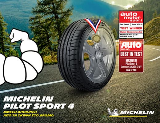 autoservice.com.gr_MICHELIN Pilot Sport 4