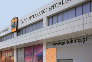 autoservice.com.gr_ AutoKing - Interamerican_Anytime