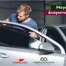 autoservice.com.gr_AsfaleiaAutokinitou