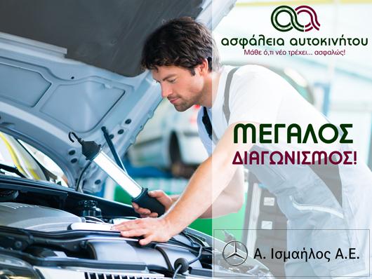 autoservice.com.gr_AsfaleiaAutokonitou