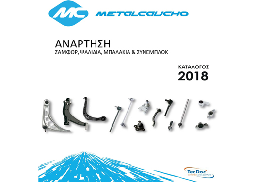 autoservice.com.gr_METALCAUCHO NEW CATALOGUE